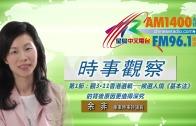 02262018時事觀察(第1節):余非  觀3•11香港選戰──候選人燒《基本法》的背後原因更值得深究