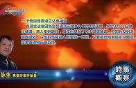 02282018時事觀察(第2節):霍詠強 —  千奇百怪香港立法會補選