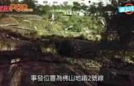 佛山地盤地陷17死傷  深坑大如兩籃球場