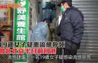 19歲女子疑患流感猝死  曾赴北京半月前回港