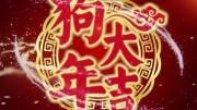 (粵)2018 星島美西版社長帶領星島電臺眾DJ向灣區市民拜年!