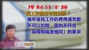 林修榮理財分半鐘 –2/21/2018 找工作費用可否扣稅?