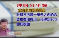 林修榮理財分半鐘– 2272018 教育費用稅務優惠