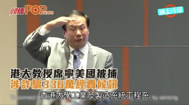 港大教授席寧美國被捕  涉詐騙336萬經費候訊