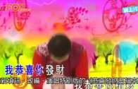 華仔推新版賀年歌  《恭喜發財五福來》