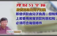 林修榮理財分半鐘–房貸利息由兒子扣稅