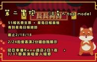 (國)長長狗狗賀新歲 新春雙響炮