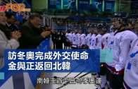訪冬奧完成外交使命  金與正返回北韓