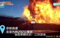 油罐車漏氣點燃汽車  京哈高速一秒變火舌