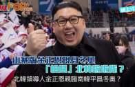 山寨版金正恩現身冬奧  「檢閱」北韓啦啦隊?