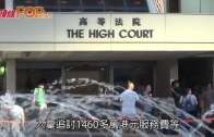 高院頒下清盤令  樂視香港正式清盤