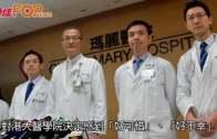 吳國際手術中途離場  港大醫學院:不續約