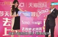 莎莎三月底撤出台灣  集中大陸港澳星馬發展