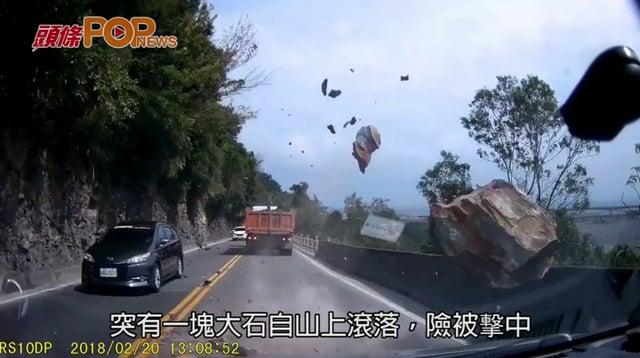 蘇花公路落石  車正前方落地碎裂