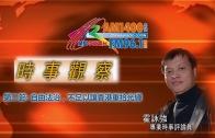72018時事觀察(第2節):霍詠強     自由法治,不足以讓香港重拾光輝