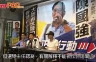 陳國強被DQ  新東選區又再少一人