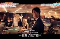 《棟篤特工》Mr Chan  令眾女星聯手喪鬧