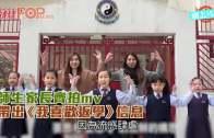 師生家長齊拍MV 帶出《我喜歡返學》信息