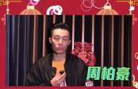 09222021時事觀察 — 國凱 :「關於00後找工作的那些秘密」   中國年輕人是否已經躺平?