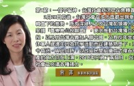 03052018時事觀察(第1節)余非:一個不留神,台灣社會狀況已在急轉直下
