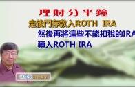 林修榮理財分半鐘– 03062018走後門存款入ROTH  IRA