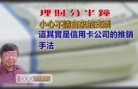 林修榮理財分半鐘–03122018 小心不請自來的支票