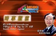 03132018時事觀察(第1節):梁燕城