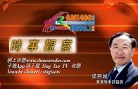 03152018時事觀察(第1節):梁燕城