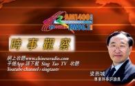 03152018時事觀察(第2節):梁燕城