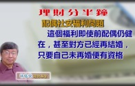 林修榮理財分半鐘 — 03192018配偶社安福利問題