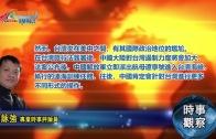 03212018時事觀察 (第1節):霍詠強  《台灣旅行法》衝擊中美關係