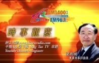 03272018時事觀察(第2節):梁燕城