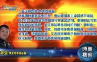 03282018時事觀察 (第1節):霍詠強  金正恩訪華 中美貿易戰