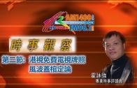03282018時事觀察( 第2節):霍詠強  香港電視免費電視牌照風波蓋棺定論