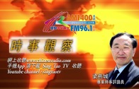 03292018時事觀察(第2節):梁燕城