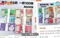 ˝練功券˝充港幣流出市面?  淘寶網100張只售10元