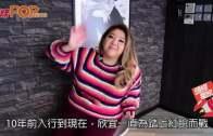 鄭欣宜癲狂10周年  紅館開騷兼角逐女配角