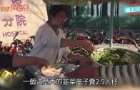 19歲女唔讀大專做小販  擺檔賣韭菜盒子好好搵