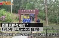 香港真係有 「老虎」? 1915年「上水之虎」殺2警
