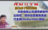 20180327林修榮理財分半鐘–借出車子責任問題