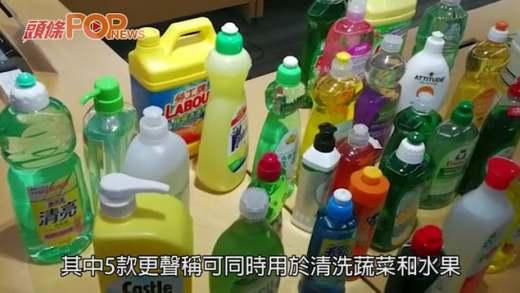 洗潔精表現懸殊  21款檢出致敏成分