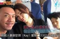 謝安琪41歲生日  老公張繼聰送冧爆留言