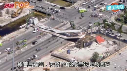 美佛州大學天橋突倒塌  警方證至少4人喪生