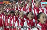 政府建議辱國歌刑罰  最高罰款5萬囚3年