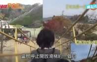 日本60米最危險滑梯  今年內拆除冇得再瀡
