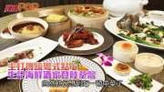 主打傳統粵式點心  生記海鮮酒家登陸荃灣