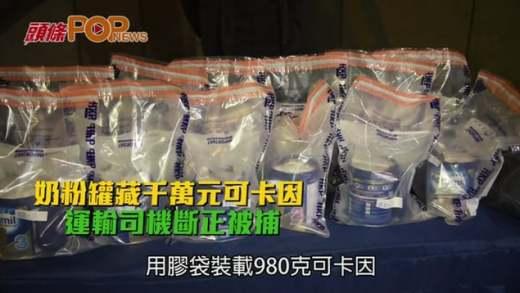 奶粉罐藏千萬元可卡因  運輸司機斷正被捕