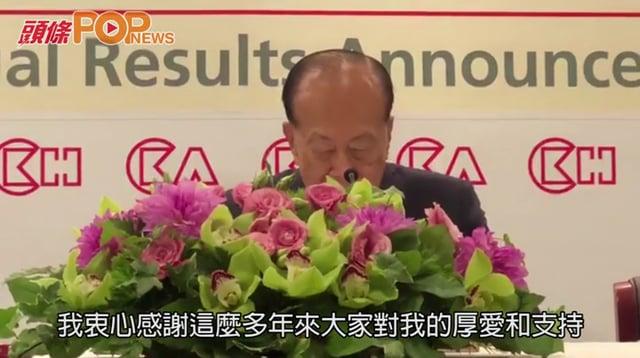李嘉誠宣布五月退休  由李澤鉅接任長和系主席