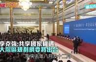 李克強:共享國家機遇  大灣區規劃綱要將出台