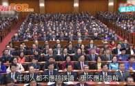 「人間自有公道在!」  習近平:中國永不稱霸